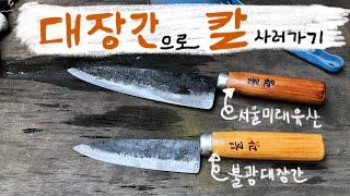 [서울미래유산]불광대장간으로 부엌…