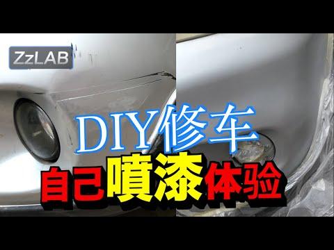 自己噴漆DIY修車體驗報告補漆筆使用方法 淘宝套装 225