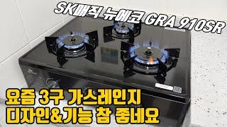 SK매직 3구 가스레인지 GRA 910SR 리뷰. 빠르…