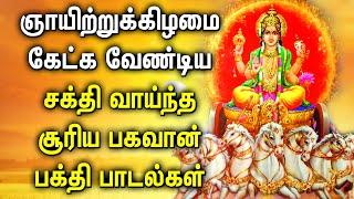 POWERFUL SURYA BHAGAVAN TAMIL DEVOTIONAL SONGS | Sunday Spl Suriya Bhagavan Tamil Devotional Songs