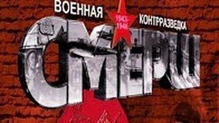 Смотреть фильмы про войну Легенды уголовного розыска  Оборотни СМЕРШа
