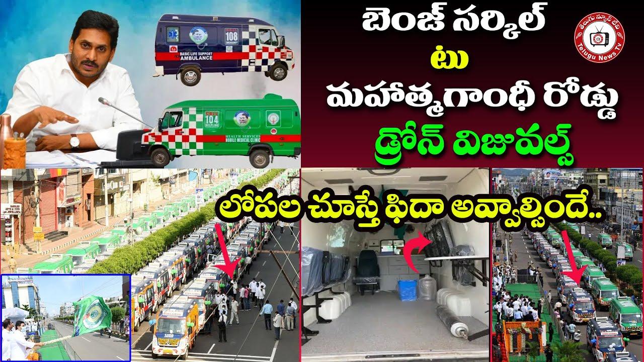 AP CM YS Jagan Launch 108 & 104 Vehicles   Exclusive Drone Video   Advanced Ambulances#TeluguNewsTv