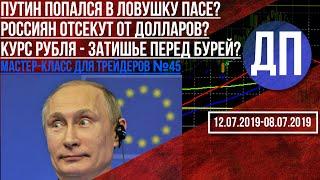Смотреть видео Путин попался в ловушку ПАСЕ? Россиян отсекут от доллара? Курс рубля - затишье перед бурей? онлайн