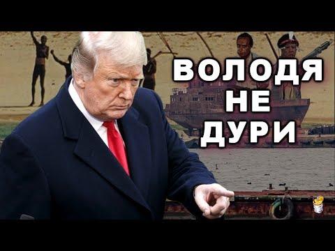 Керченский кризис: Трамп подал отличную идею