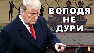 Керченский кризис Трамп подал отличную идею