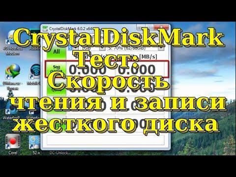 CrystalDiskMark - Программа для измерения скорости чтения и записи жестких дисков.