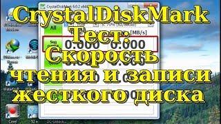 crystalDiskMark - Программа для измерения скорости чтения и записи жестких дисков