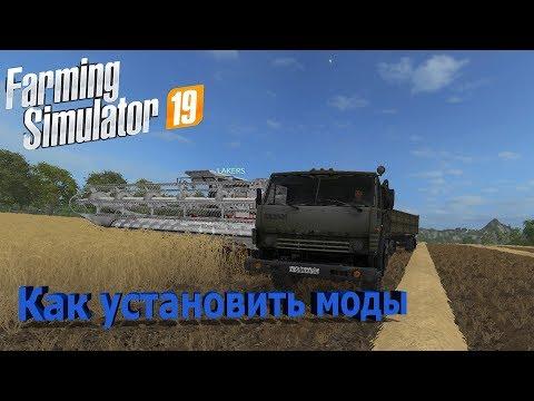 Farming Simulator 19 ►как установить моды