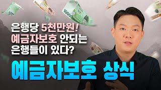 예금자보호 상식│새마을금고, 우체국은 예금자보호가 안 된다고!?!?
