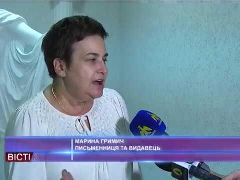 Зустріч з письменницею Мариною Гримич