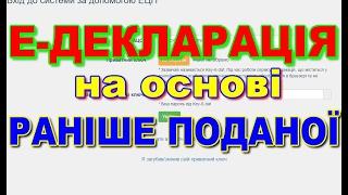 Приклад повторної подачі е-декларації, зразок ЕЦП Приватбанк