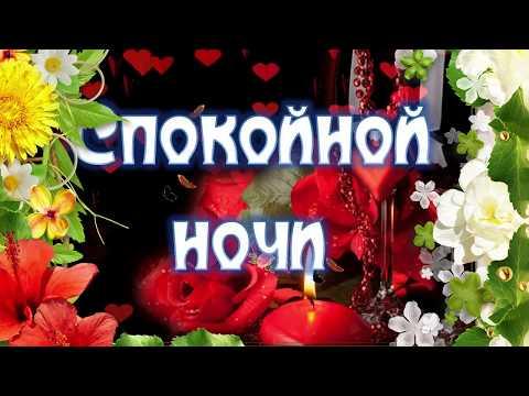 Красивое Пожелание Спокойной Ночи Любимой Видео Открытка Пожелание Спокойной Ночи Любимой