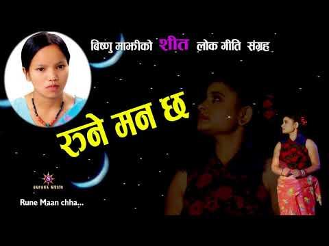 RUNE MAAN CHHA | Bishnu Majhi New song 2018/2074 | बिष्णु माझीको  लोक गीत  - रुने मन छ |