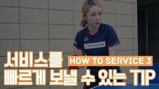 [서효영 탁구레슨]HOW TO SERVICE 3화