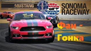 LIVE Stream Assetto Corsa Фан-гонка Ford Mustang на Sonoma onboard