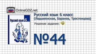 Задание № 44 - Русский язык 6 класс (Ладыженская, Баранов, Тростенцова)