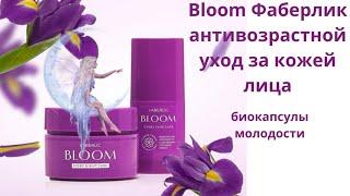 Антивозрастной крем для лица фаберлик серия bloom