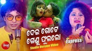 Dei Gote Gendu Phula | Mantu Chhuria & Arpita | Love Express I Release 28th Dec 2018
