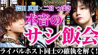 【歌舞伎町ライバルホスト】売り上げを争う2人が初の本音サシ飯!