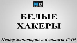Белые хакеры - АРХИВ ТВ от 21.12.14, Москва-24
