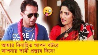 আমার বিবাহিত আপন বউরে আপনার স্বামী প্রস্তাব দিসে! হাসুন আর দেখুন- Funny Video - Boishakhi TV Comedy
