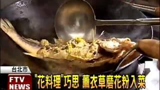 菊花燜魚料理 清新淡雅 魚肉爽口-民視新聞