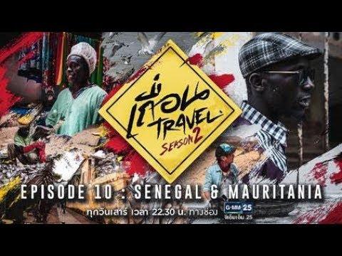 เถื่อน Travel Season 2 [EP.10] นิราศซาฮาร่า 1 : จากมหาสมุทรสู่ผืนทราย วันที่ 18 สิงหาคม 2561