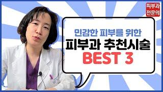 민감한 피부를 위한 피부과 추천시술 BEST 3