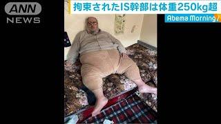 拘束の「イスラム国」幹部 250キロ超で車で運べず(20/01/20)