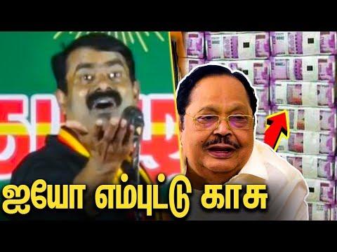 துரைமுருகனை விளாசிய சீமான் : Seeman Speech About IT Raid at Durai Murugan House