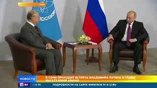 Путин заявил, что Россия выполняет все обязательства по линии МАГАТЭ