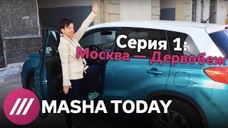 Путешествие из Москвы в Грецию на машине. День 1: Москва—Дервобеж