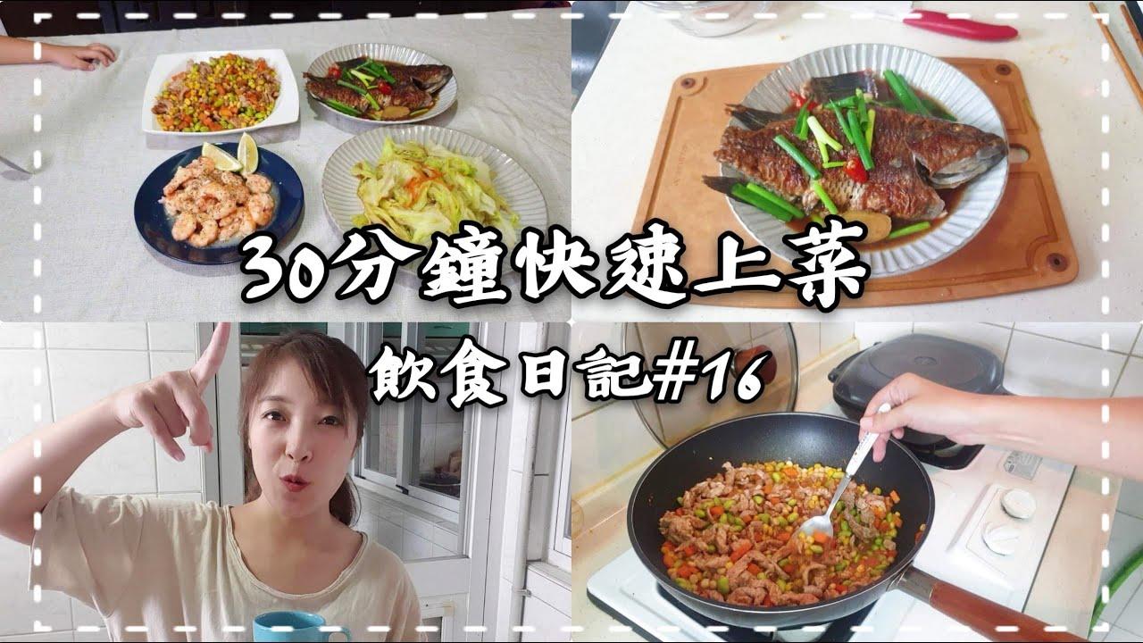媽媽30分鐘快速上菜  奶油檸檬蒜蝦  沙茶三色肉絲 紅燒吳郭魚 清炒高麗菜  飲食日記#16