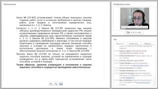 Вебинар: Формирование и расчет НМЦ договора при проведении закупок по 223-ФЗ(На вебинаре вы получите информацию о методах обоснования начальной максимальной цены, документальном..., 2014-10-30T13:58:57.000Z)