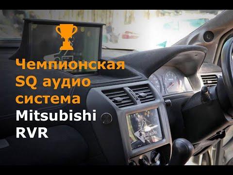 Обзор аудио системы в Mitsubishi RVR (SQ)