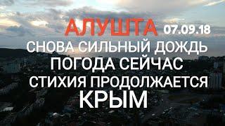 Крым 2018. 07.09. Алушта. Стихия продолжается, сильный ливень! Погода сейчас. Последние новости