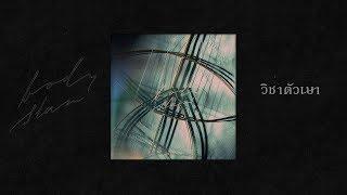bodyslam - อัลบั้ม วิชาตัวเบา「Official Album Sampler」