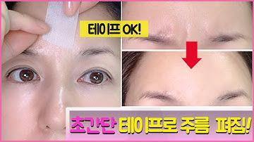 테이프로만 얼굴 주름 쫙—! 펴는 법 Face wrinkle removal tape MisoJaneMJ