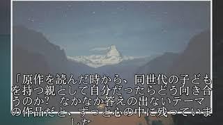 篠原涼子&西島秀俊が映画「人魚の眠る家」で初共演 篠原涼子&西島秀俊...