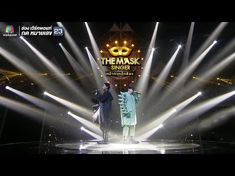 Back at one - ทอม Room39 Ft. เป๊ก ผลิตโชค | THE MASK SINGER