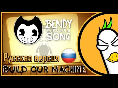 BENDY AND THE INK MACHINE SONG — Build Our Machine [RUS COVER] На русском