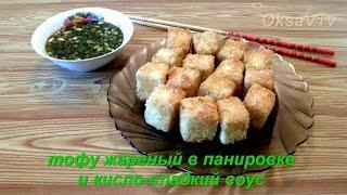 тофу жареный в панировке и кисло-сладкий соус. tofu fried in breadcrumbs and sweet and sour sauce.