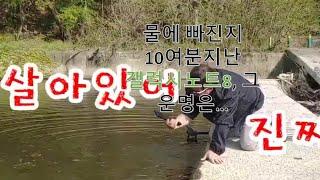 물에 빠진 갤럭시노트8