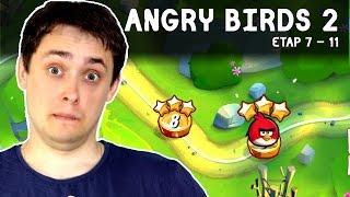 ANGRY BIRDS 2 PO POLSKU | ETAP 7 - 11 | GAMEPLAY PL