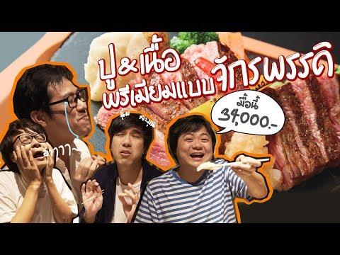 โคตรฟินกินอาหารญี่ปุ่นแบบจักรพรรดิ !!!! - วันที่ 23 Aug 2018
