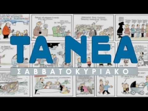 ΤΑ ΝΕΑ ΣΚ 3.01 ΗΜΕΡΟΛΟΓΙΟ 2015 + ΘΕΑΤΡΟ