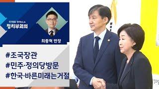 [정치부회의] 조국, 민주·정의 방문…한국·바른미래는 …