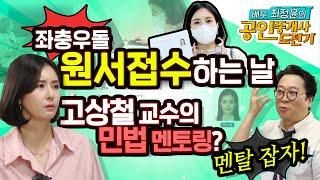 [배우 최정윤의 공인중개사 도전기 9편] 좌충우돌 원서…