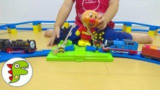 アンパンマン プラレールで遊ぶよ❤機関車 トーマス Toy Kids トイキッズ anpanman thumbnail