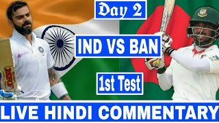 LIVE : IND VS BAN 1st Test   Day 2   India Vs Bangladesh Today Match Live